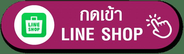 Button-line-shop