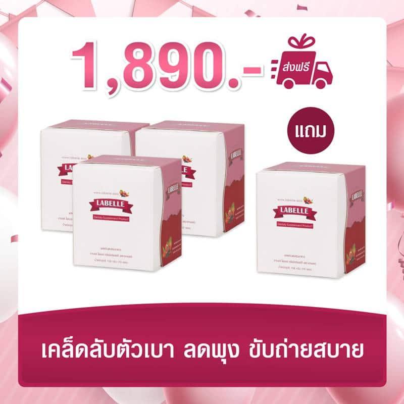 Promotion Summer Sale 3