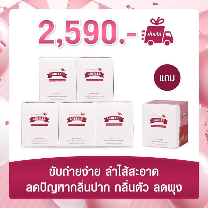 Promotion Summer Sale 5