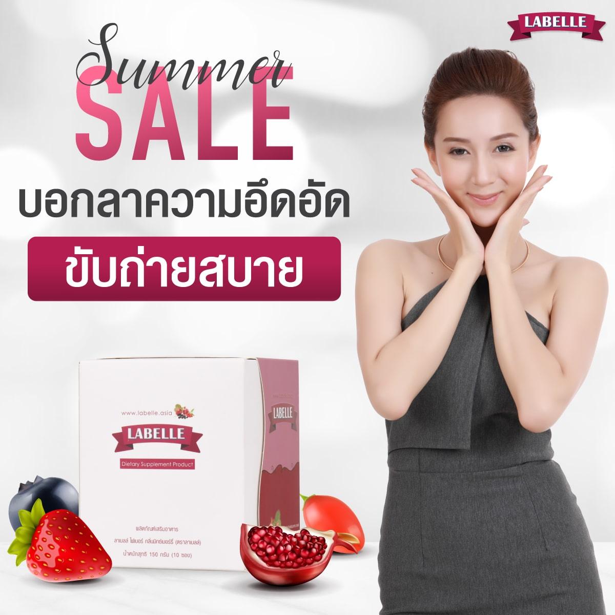 labelle Promotion