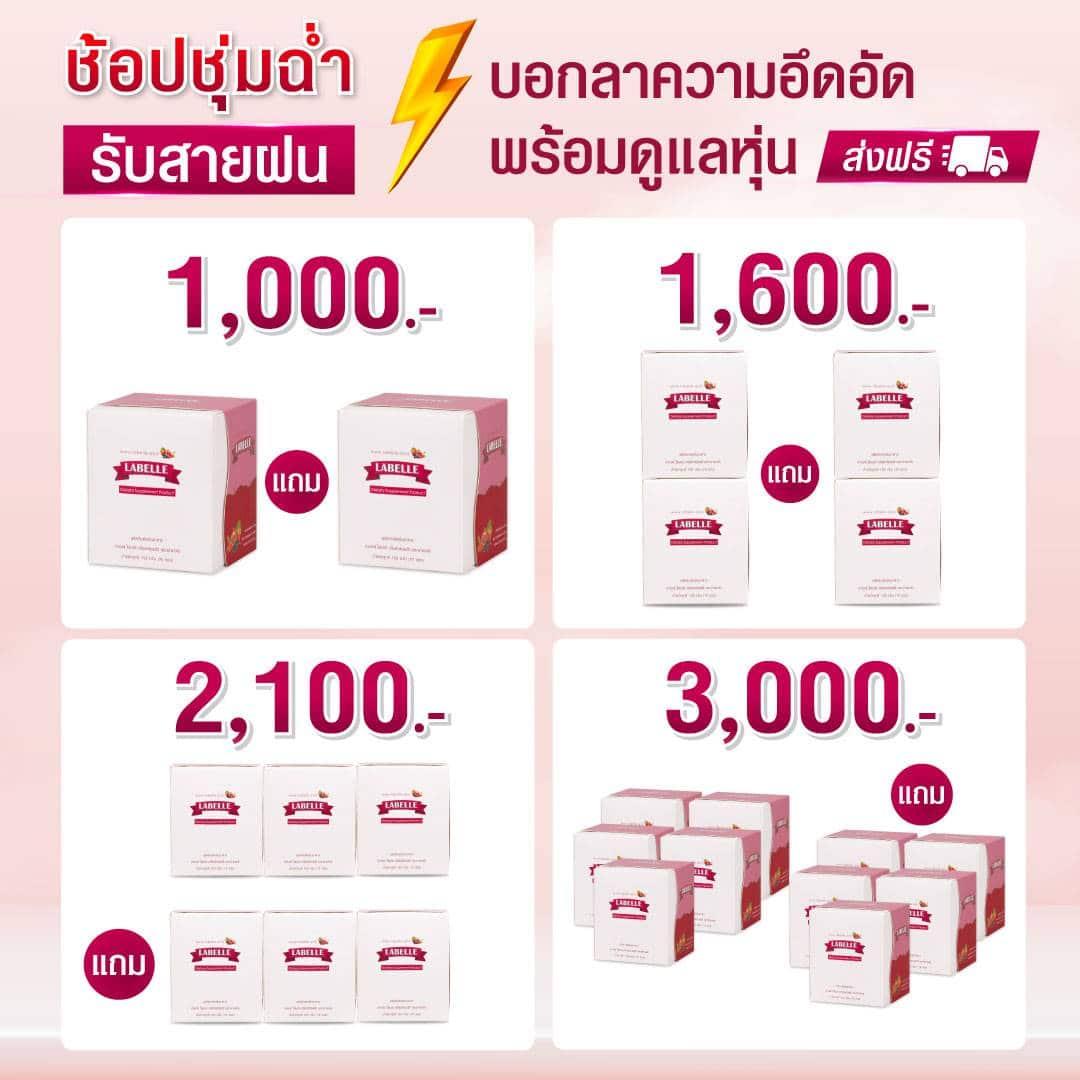 labelle Promotion 06